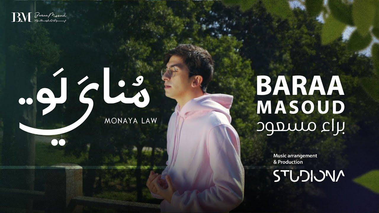 Baraa Masoud - Monaya Law | براء مسعود - مناي لو