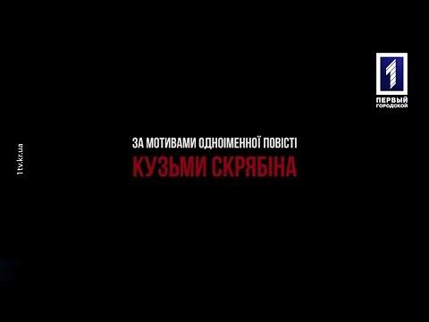 У Кривому Розі не показують фільм за повістю Кузьми «Скрябіна». Чому?