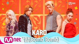[KARD - INTRO+Bomb Bomb] Summer Special | M COUNTDOWN 200625…