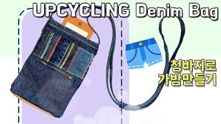 Upcycling Denim to Bag /청바지로 휴…