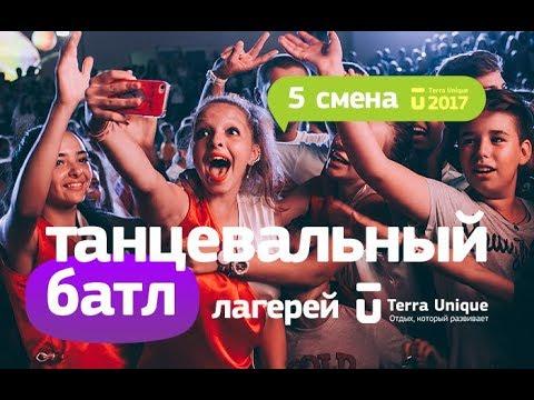 Танцевальный батл лагерей Terra Unique-2017