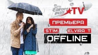 Смотреть клип St1M & Elvira T - Offline