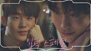 [입덕 스페셜][HD] ※광대 폭발 주의※ 눈에 양봉장 차리신 남주혁( Nam Joo Hyuk)♥ 눈이 부시게(Dazzling)