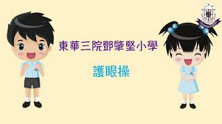 Publication Date: 2020-09-15 | Video Title: 東華三院鄧肇堅小學 護眼操影片