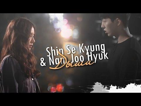 Shin Se Kyung & Nam Joo Hyuk||Дыши(for May)