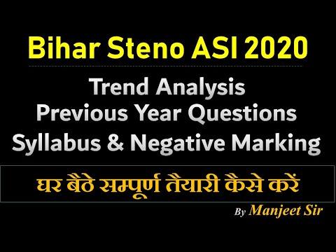 Bihar Steno ASI Exam 2020 घर बैठे तैयारी कैसे करें