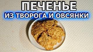 Рецепт простого печенья из творога и овсянки