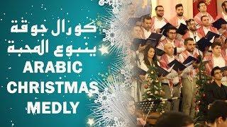 كورال جوقة ينبوع المحبة  - ARABIC CHRISTMAS MEDLY