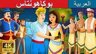 بوكاهونتاس | Pocahontas Story in Arabic | Arabian Fairy Tales