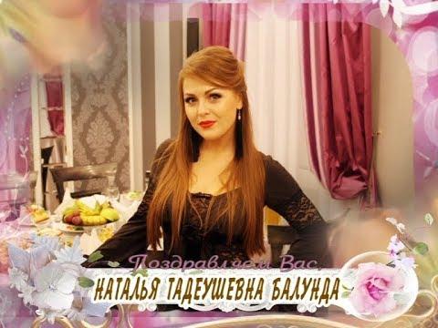 С юбилеем Вас, Наталья Тадеушевна Балунда!