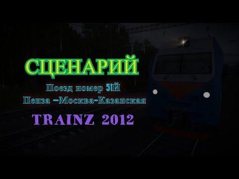 [Trainz 2012] Поезд номер 51Й Пенза — Москва-Казанская