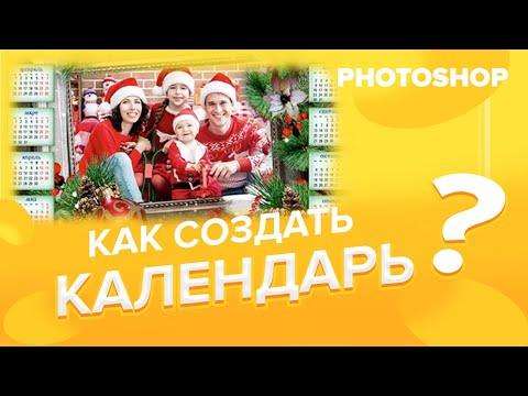 Уроки по Фотошопу. Делаем Новогодний календарь в Photoshop