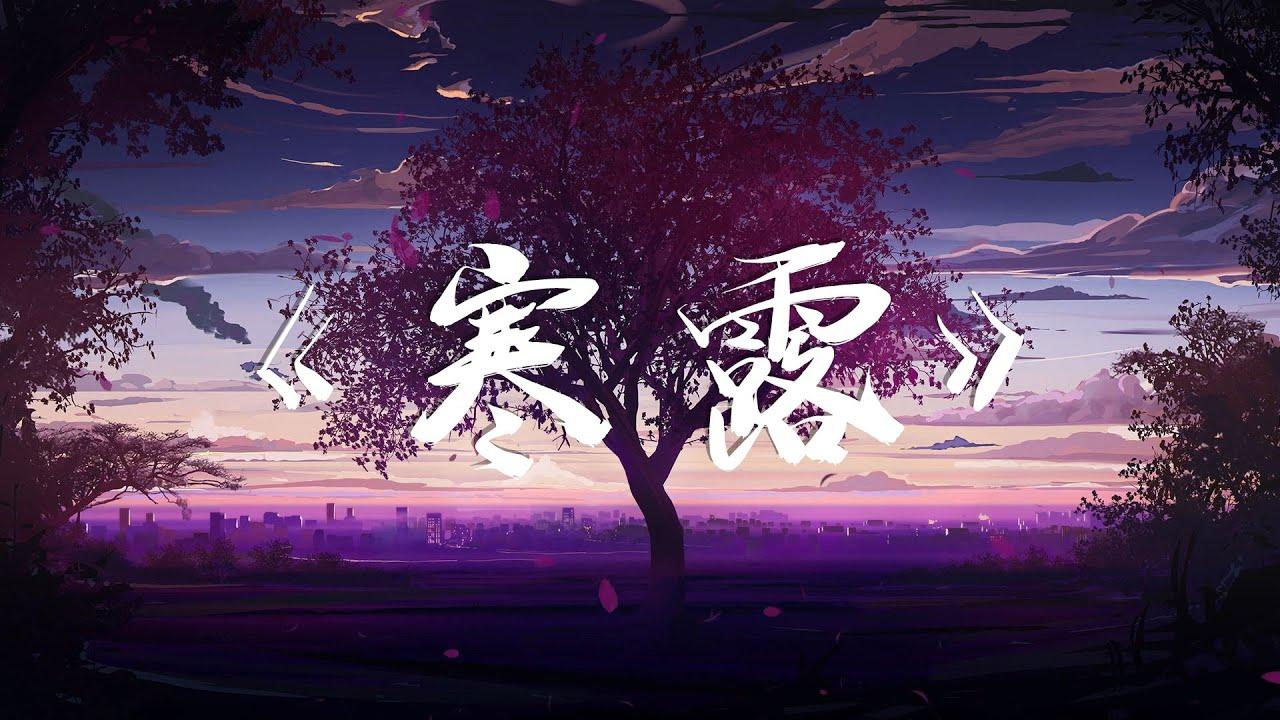 【無損音質】寒露 - 音闕詩聽 / 趙方婧(動態歌詞) - YouTube
