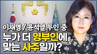 이재명 부인, 윤석열 부인 중 누가 더 영부인에 맞는 사주일까? / 김혜경 vs 김건희 사주대결 [경북점집 …