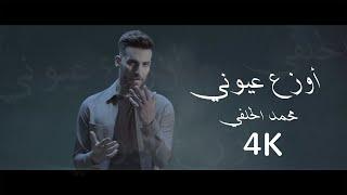 محمد الحلفي - اوزع عيوني - video Clip (حصرياً) 2020