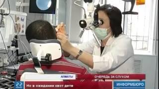 Родители детей-инвалидов по слуху просят правительство увеличить квоты на операцию