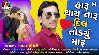 Haru Thay Taru Dil Todayu Maru Madhav Chaudhary New Gujarati Sad Song