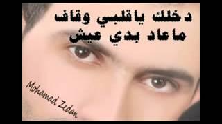 دخلك ياقلبي وقاف 2014 اساس الاغنية للفنان محمد زيدان