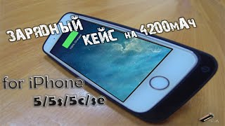 Классный зарядный чехол 4200mAh для iPhone 5/5s/5s/SE