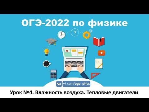 🔴 ОГЭ-2022 по физике. Урок №4. Влажность воздуха. Тепловые двигатели