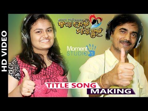 Katha Deli Matha Chuin || Title Song ||...