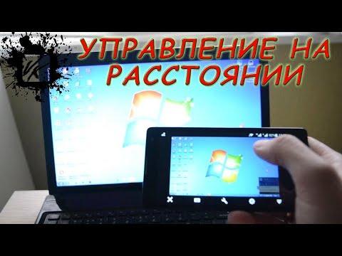 Управление компьютером на расстоянии на Android телефон