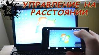как управлять своим компьютером с телефона или планшета
