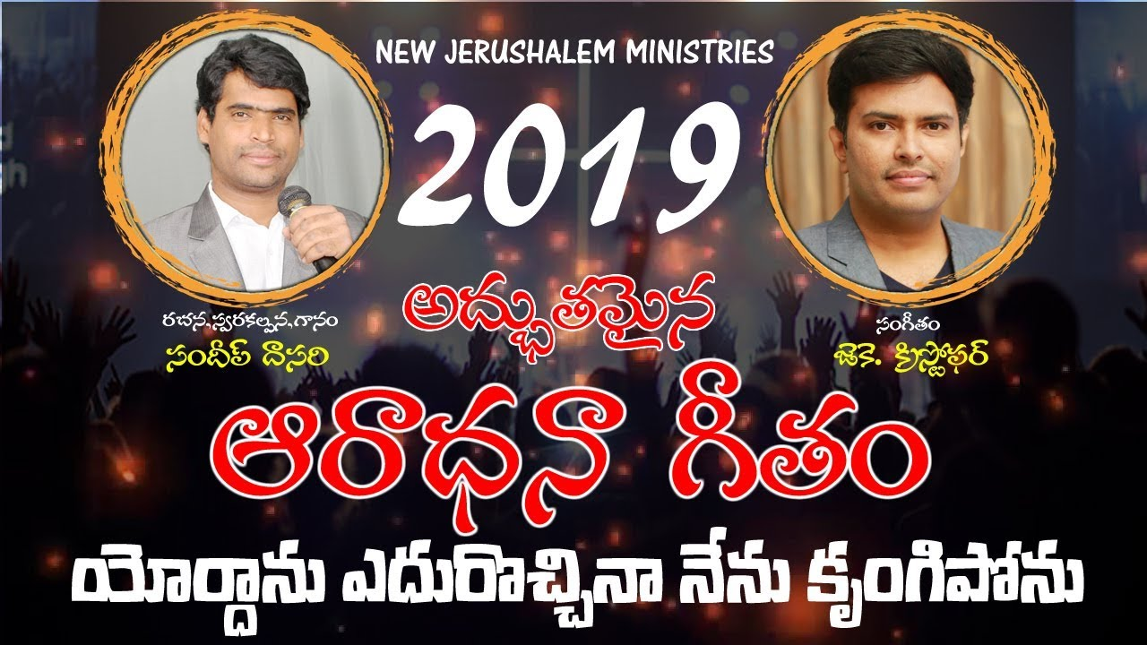 యోర్దాను ఎదురొచ్చినా ||SANDEEP DASARI||JK CHRISTOPHER||2019 New Latest Telugu Christian Worship Song
