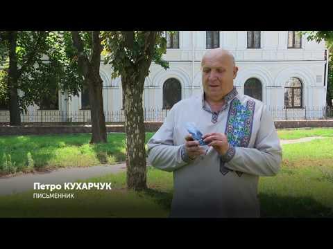 Телеканал UA: Житомир: Петро Кухарчук