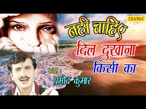 Nahi Chahiye Dil Dukhana Kisi Ka | नहीं चाहिए दिल दुखाना किसी का | Pramod Kumar | Super Hit Bhajan