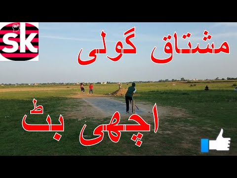 Mushtaq Khan Zai and Syed Ali Shah VS Arslan Butt and Ali SHAN: Tape Ball Cricket: Smarter Knowledge