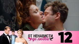 От ненависти до любви | Сезон 1 | Серия 12