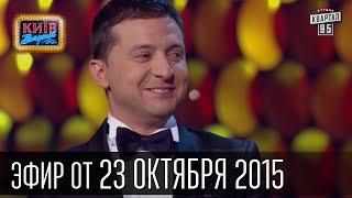 Вечерний Киев - Розыгрыш Барбары Брыльской, Сериал