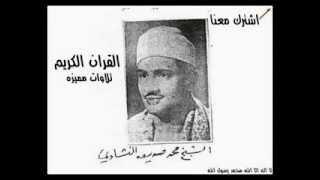 الشيخ محمد صديق المنشاوى ( هو الله الذي لا إله إلا هو عالم الغيب والشهادة هو الرحمن الرحيم) الحشر