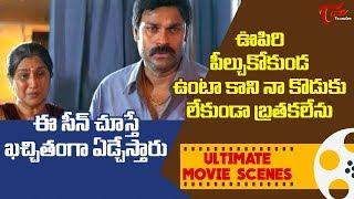 ఊపిరి పీల్చుకోకుండా ఉంటా కాని నా కొడుకు లేకుండా బ్రతకలేను || Ultimate Movie Scenes || TeluguOne