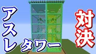 【マインクラフト】ダイヤ・エメラルド・鉄のアスレチックでガチバトル!? thumbnail