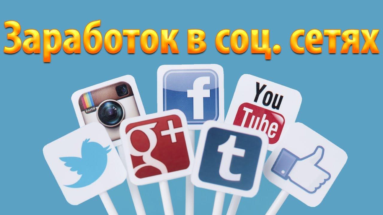 Заработок в соц. Сетях. Как заработать в социальных сетях без вложений. Заработок Вконтакте