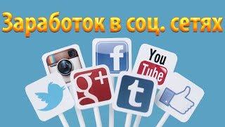 VkTarget - вывод денег на Qiwi!  Заработок с помощью социальных сетей без вложений!