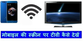 How to connect mobile with tv by wifi