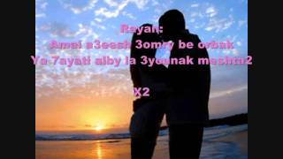 Rayan Ft Amal Hejazi - Jnoun B7ebak * LYRICS *