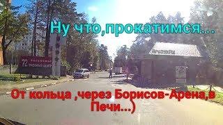 Ну що ,покатаємось, від кільця через Борисов Арена в Печі ...)
