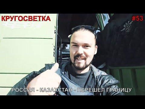РОССИЯ - КАЗАХСТАН - ПЕРЕШЕЛ ГРАНИЦУ// КРУГОСВЕТКА #53