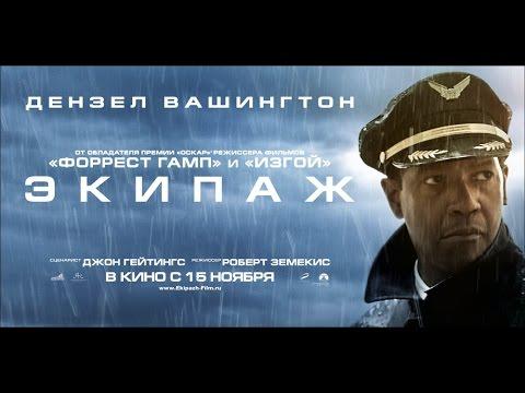 Экипаж (Flight) - фильмы 2012, драма