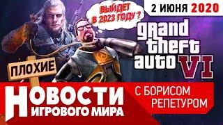 ПЛОХИЕ НОВОСТИ GTA 6 и еще 92 игры TakeTwo, Ведьмак возвращается, Serious Sam 4, Half-Life 2: Ep. 4