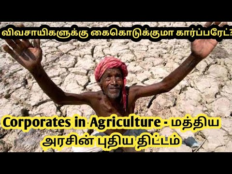 Corporates in Agriculture Sector ? | Corporate farming in india | ITC agri business |food processing