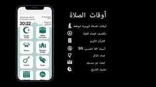 أوقات الصلاة: اتجاه القبلة, أذان, قرآن, دعاء screenshot 5