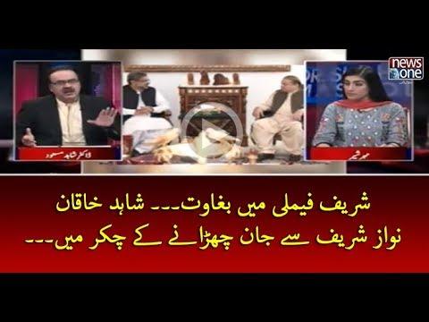 #SharifFamily Mein Baghawat... #ShahidKhaqan #NawazSharif Sey Jaan Churaney Key Chakar Mein