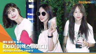EXID(이엑스아이디), '반가운 완전체 여전한 미모' [NewsenTV]
