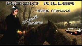Обзор Сонной Приоры (Сериал Сонная Лощина) Wizzio Killer