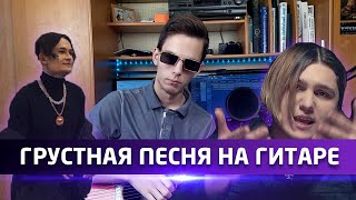 ГРУСТНАЯ ПЕСНЯ на ГИТАРЕ (Trill Pill, Егор Крид, Morgenshtern Cover) видео